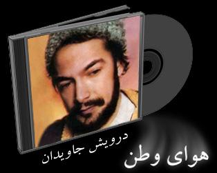 آلبوم هواي وطن (وبلاگ ترانه هاي جاويدان)