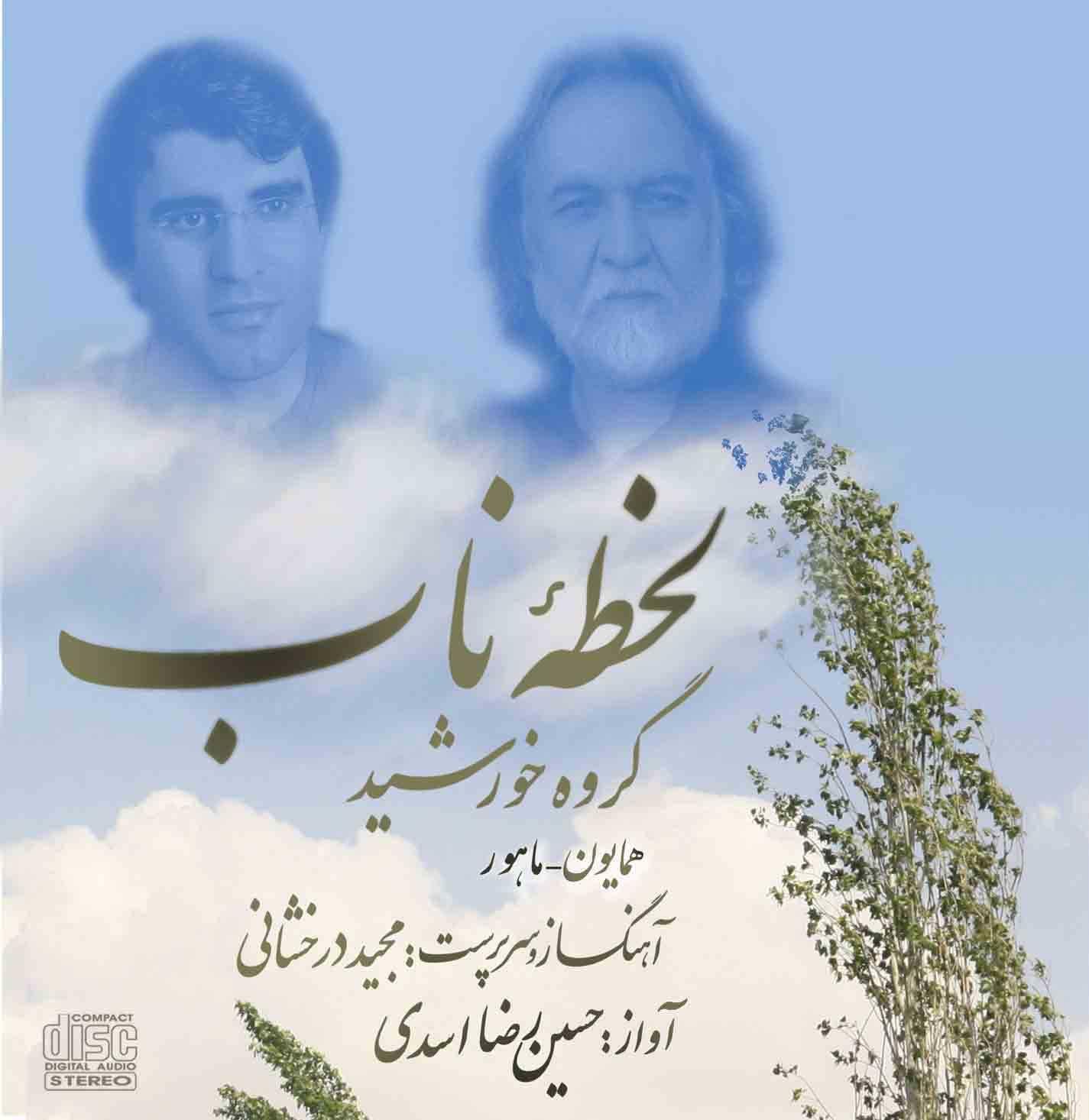 لحظه های ناب ، حسین رضا اسدی دلفان ، لک زبان